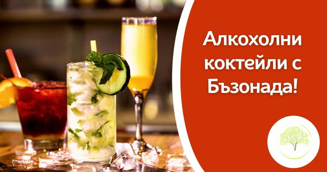 алкохолни коктейли със сироп от бъз